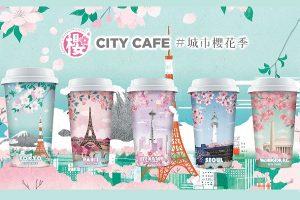 CITY CAFE城市櫻花季[櫻花七日篇]