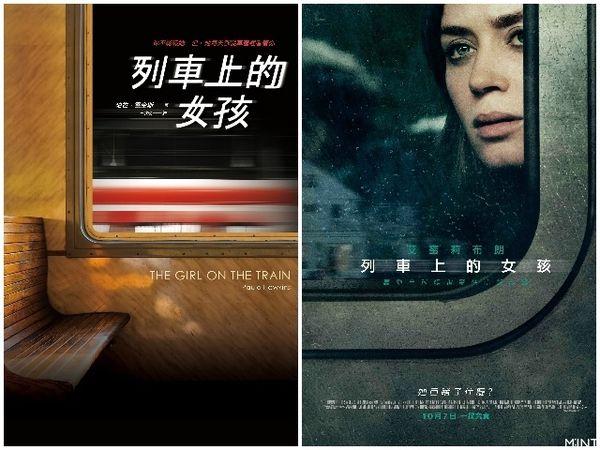《列車上的女孩》((英语:The Girl on the Train),為英国作家寶拉·霍金斯的一部全球暢銷懸疑推理小说。