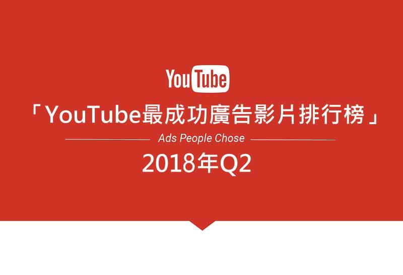 YouTube 公布2018年台灣第二季「YouTube最成功廣告影片排行榜」