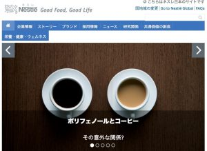 日本雀巢公司 nestle coffee Japan