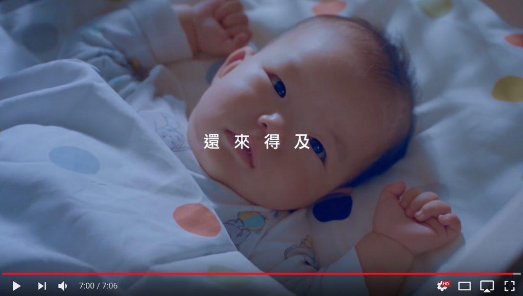 雀巢台灣嬰幼兒營養品【還來得及 完整版】