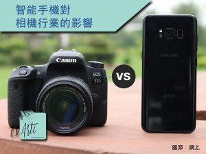 智能手機對相機行業的影響