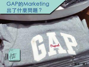 GAP的Marketing出了什麼問題