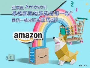 亞馬遜Amazon最被喜愛的服務是那一款?我們一起來研究亞馬遜!