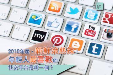 講到對社交媒體的喜好,青少年怎麼會像屈原忠心於皇上一樣,精忠不異?早在2013年時,Facebook還是青少年 […]