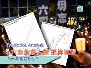 Predictive Analysis 與六四集會人數推算模型